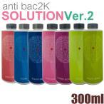 アンティバック2K マジックボール ソリューション 300ml 空気洗浄専用液
