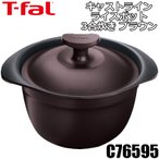 宅配便 送料無料 ティファール キャストライン ライスポット 3合炊き ブラウン C76595