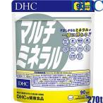 ネコポスのみ送料無料 ディーエイチシー DHC マルチミネラル 徳用 270粒/90日分 ミネラル類含有食品