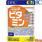 ネコポスのみ送料無料 ディーエイチシー DHC マルチビタミン 徳用 90粒/90日分 ビタミン類含有食品