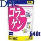 ゆうパケットのみ送料無料 ディーエイチシー DHC コラーゲン 徳用 540粒/90日分