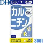 ネコポスのみ送料無料 ディーエイチシー DHC カルニチン 300粒/60日分 L-カルニチン含有食品