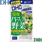 ゆうパケットのみ送料無料 ディーエイチシー DHC 国産 パーフェクト野菜 プレミアム 240粒/60日分 野菜加工食品