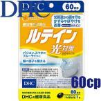 DHC ルテイン光対策 16mg 60日分/60粒×2袋 目 眼 ブルーライト サプリメント