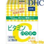 宅配便 メール便可 ディーエイチシー DHC ビタミンCパウダー 30包/30日分