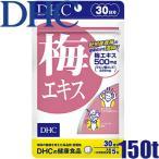 ネコポスのみ送料無料 ディーエイチシー DHC 梅エキス 150粒/30日分 梅エキス含有食品