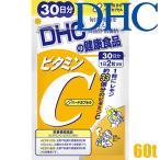宅配便 メール便可 ディーエイチシー DHC ビタミンC 60粒/30日分 ビタミンC含有食品 4511413603741