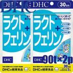 ゆうパケットのみ送料無料 ディーエイチシー DHC ラクトフェリン 90粒/30日分×2個 ラクトフェリン食品