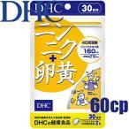 ゆうパケットのみ送料無料 ディーエイチシー DHC ニンニク卵黄 60粒/30日分 ニンニク卵黄含有食品