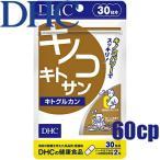 メール便のみ送料無料 ディーエイチシー DHC キノコキトサン キトグルカン 60粒/30日分