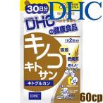 宅配便 メール便可 ディーエイチシー DHC キノコキトサン キトグルカン 60粒/30日分