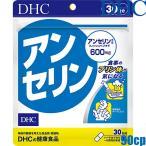 メール便のみ送料無料 ディーエイチシー DHC アンセリン 90粒/30日分