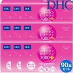 送料無料 ディーエイチシー DHC コラーゲンビューティ 7000プラス 50ml×90本 12%ぶどう果汁入り飲料 4511413611821