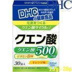 宅配便 ディーエイチシー DHC クエン酸 30包 30日分