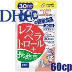 メール便のみ送料無料 ディーエイチシー DHC レスベラトロール+長命草 60粒/30日分