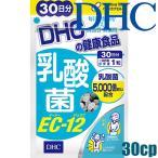 メール便のみ送料無料 ディーエイチシー DHC 乳酸菌EC-12 30粒/30日分