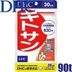 メール便のみ送料無料 ディーエイチシー DHC キトサン 90粒/30日分