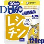 宅配便 メール便可 ディーエイチシー DHC レシチン 120粒/30日分 大豆レシチン加工食品 4511413616789