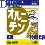 ゆうパケットのみ送料無料 ディーエイチシー DHC オルニチン 150粒/30日分 オルニチン塩酸塩加工食品 『4511413617458』 DHCK