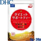 DHC 健康食品相談室 DHC ダイエットサポートティー 3g×30包