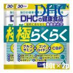 メール便のみ送料無料 ディーエイチシー DHC 極らくらく 180粒/30日分×2個 グルコサミン含有食品 4511413619186
