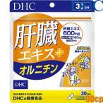 メール便のみ送料無料 ディーエイチシー DHC 肝臓エキス+オルニチン 90粒/30日分