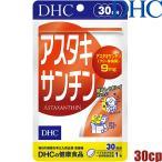 ゆうパケットのみ送料無料 ディーエイチシー DHC アスタキサンチン 30粒/30日分 ヘマトコッカス藻色素加工食品
