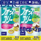 メール便のみ送料無料 ディーエイチシー DHC フォースコリー ソフトカプセル 60粒/30日分×2個 コレウスフォルスコリエキス含有食品 4511413623169