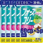 メール便のみ送料無料 ディーエイチシー DHC フォースコリー ソフトカプセル 60粒/30日分×5個 コレウスフォルスコリエキス含有食品 4511413623169