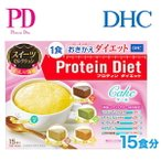DHC プロティンダイエット ケーキスイーツセレクション 15袋入 5味 各3袋