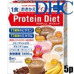ショッピングダイエット メール便のみ送料無料 ディーエイチシー DHC プロテインダイエット 5袋入 たんぱく含有食品 プロティンダイエット 4511413624784