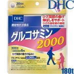 ゆうパケットのみ送料無料 ディーエイチシー DHC グル