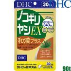 メール便のみ送料無料 ディーエイチシー DHC ノコギリヤシEX 和漢プラス 90粒/30日分