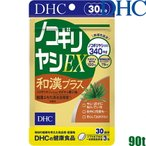 DHC ノコギリヤシEX 和漢プラス 90粒