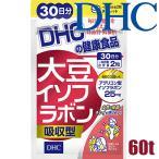 ゆうパケットのみ送料無料 ディーエイチシー DHC 大豆イソフラボン 吸収型 60粒/30日分 イソフラボン含有食品 『4511413625989』 DHCK