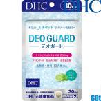 DHC(ディーエイチシー)『デオガード 30日分』