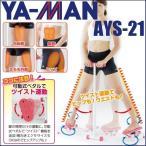 送料無料 ヤーマン レッグクィーン ツイスター AYS-21 開脚運動器具 レッグクイーン 4540790371219