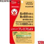 ゆうパケットのみ送料無料 富士フイルム メタバリア プレミアムEX 120粒/15日分 サラシア濃縮エキス加工食品