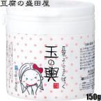宅配便 豆腐の盛田屋 豆乳よーぐるとぱっく 玉の輿 150g