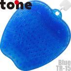 ゆうパケットのみ送料無料 トーン tone フットブラシ ブルー TR-15BE