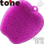 宅配便のみ 送料無料 トーン tone フットブラシ パープル TR-15PE 角質ケア 4580395887302