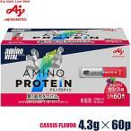 ネコポスのみ送料無料 味の素 アミノバイタル アミノプロテイン カシス味 4.3g×60本/60回分 アミノ酸・プロテイン含有食品
