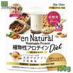 ショッピングダイエット メール便のみ送料無料 メタボリック エンナチュラル 植物性プロテインダイエット 150g