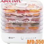宅配便 送料無料 アピックス ドライフードメーカー ホワイト AFD-550 ドライフルーツメーカー 4963027411159