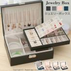 ジュエリーボックス アクセサリーケース 二段 アクセサリー収納 コンパクト 多機能 ピアス ネックレス 指輪 保管 携帯 小物入れ 可愛い 旅行 大容量 宝石箱