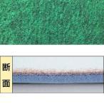 防炎パンチカーペット(ラバー付き)グリーン 91cm幅x20m巻【CPF-103S】