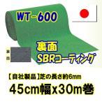 人工芝ロールタイプ WT-600 45cm幅x30m巻【芝の長さ約6mm】