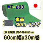 人工芝ロールタイプ WT-600 60cm幅x30m巻【芝の長さ約6mm】