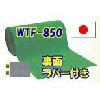 人工芝ロールタイプ WTF-850 182cm幅x20m巻【裏面ラバー付、芝の長さ約8.5mm】