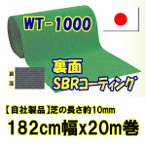 人工芝ロールタイプ WT-1000 182cm幅x20m巻【芝の長さ約10mm】